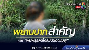 พยานปากสำคัญ เผยพบพิรุธคนใกล้ชิดน้องชมพู่ | ข่าวช่อง 8