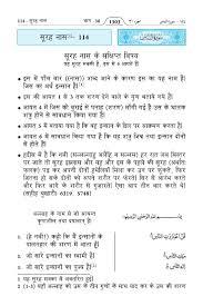 quran hindi transliteration pdf