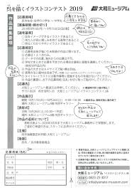 大和ミュージアム On Twitter 呉を描くイラストコンテスト2019 呉