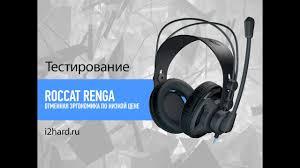 Обзор <b>Roccat Renga</b>: отменное качество по низкой цене - YouTube