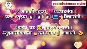 Best Romantic Lines In Marathiwhatsapp Status Video