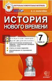 Книга История Нового Времени класс Контрольные измерительные  История Нового Времени 7 класс Контрольные измерительные материалы
