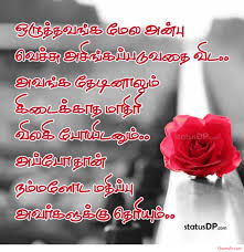 Husband Wife Love Quotes In Tamil Movies Svetganblogspotcom