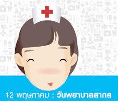 12 พฤษภาคม : วันพยาบาลสากล (International Nurses Day) - Chularat 3  International Hospital