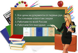 Купить диплом института колледжа университета в Москве Купить  на настоящих бланках Гознак