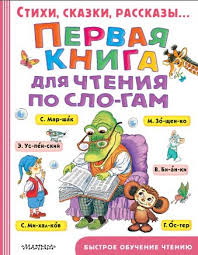 «Первая книга для чтения по слогам» <b>Маршак</b> Самуил Яковлевич ...