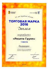 Дипломы и сертификаты О компании Недвижимость realty group Киров Дипломы и сертификаты