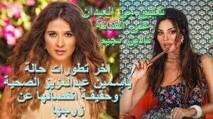 حقيقة انفصال ياسمين عبدالعزيز عن زوجها وتعليق مي العيدان على نادين نجيم -  YouTube