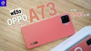 พรีวิว OPPO A73 น้องเล็ก ฝาหนังเทียม สเปค Snap 662 RAM 6/ 128GB ราคา 6,999  บาท - YouTube