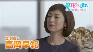 女優高岡早紀の最新の髪型はドラマ花のち晴れ出演そのオーダー方法
