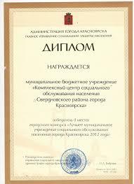 МБУ КЦСОН Свердловского района Вид категории Фото  Диплом за 1 место в городского конкурса