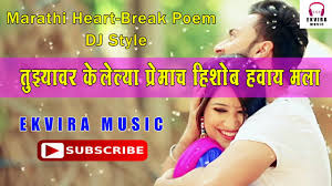 Marathi Breakup Poem Dj Style Dj Shubham Saif त झ य वर