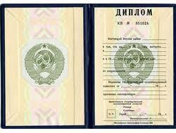 Купить диплом ВУЗа купить диплом института купить диплом  купить Диплом ВУЗа 1994 года