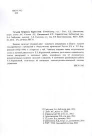 ФДТА Библиографический указатель Татьяны Петровны Коржихиной korzhihina03