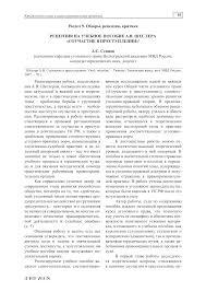 Рецензия на учебное пособие А В Шеслера Соучастие в  Показать еще
