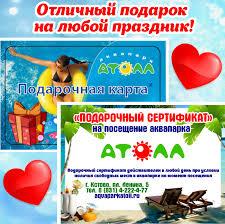 <b>Подарочные сертификаты</b> в аквапарк «Атолл»