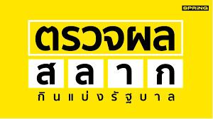ตรวจหวย 16 มีนาคม 2564ตรวจหวยวันนี้ สลากกินแบ่งรัฐบาลงวดล่าสุด ผลสลาก  ลอตเตอรี่