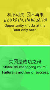 Chinese Quotes and Sayings – Learn Daily Famous Inspirational ... via Relatably.com