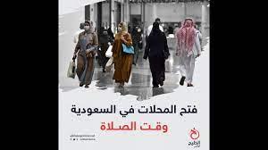 فتح المحلات في السعودية وقت الصلاة - YouTube