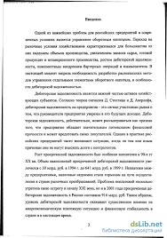 дебиторской задолженностью российских предприятий Управление дебиторской задолженностью российских предприятий