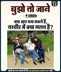 2021 funny question whatsapp group