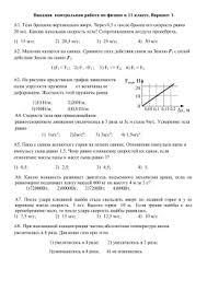 Гриднева Н А Контрольные работы по физике Вводная контрольная работа по физике в 11 классе Вариант А1 Тело брошено вертикально вверх Через 0 5 с после броска 20 м с