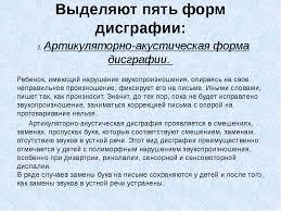 Презентация на тему Дисграфия  Артикуляторно акустическая форма дисграфии