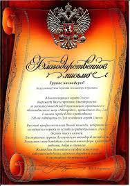 Дипломы Ассоциация каскадеров Республики Казахстан Каскадёры  Дипломы
