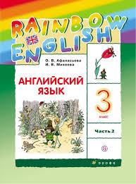 Английский язык класс контрольные работы авт Афанасьева О В  Английский язык 3 класс Учебник в 2 х частях Часть 2