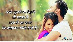 Whatsapp Romantic Quotes In Hindi Hd Wallpapers Free Download 2018