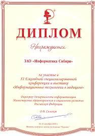 Информатика Сибири Диплом участника международного симпозиума medsoft e health ИТ в современном здравоохранении 2011