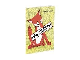 <b>Книга Machaon</b>, Раз, два, три (Рисунки А. Лаптева) - купить в ...
