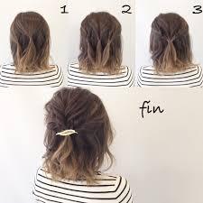 デート向けヘアアレンジでとびっきり可愛いくなろう Hair