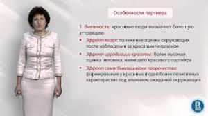 Реферат Межличностная аттракция Социальная психология Лекция 6 4