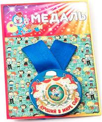 "<b>Медаль</b> сувенирная <b>Эврика</b> ""<b>Лучший в</b> мире сын"". 97133"