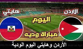 خسارة مزرية'' ملخص الاردن وهايتي HD|| نتيجة مباراة الأردن الودية 2-0 اليوم  4-9-2021 - كورة في العارضة