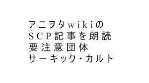 アニオタ wiki scp