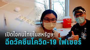 เปิดใจคนไทยในสหรัฐฯ ได้รับวัคซีนโควิด-19 ไฟเซอร์ : PPTVHD36