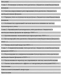 diplom shop ru Официальный сайт Здесь можно скачать  диплом Учет расчетов с бюджетом и внебюджетными фондами Учет расчетов с бюджетом и внебюджетными фондами диплом Учет расчетов с бюджетом и внебюджетными
