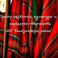 """""""Центр развития культуры """"МО Балезинский район""""   ВКонтакте"""