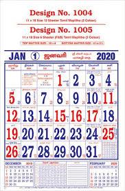 Office Calender Tamil Office Mini Calendar
