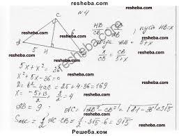 ГДЗ по геометрии для класса Казаков В В Тема Соотношения  ГДЗ решебник по геометрии 8 класс опорные конспекты Казаков В В