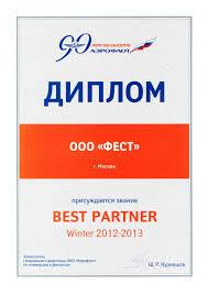 Дипломы и награды Агентство делового туризма Диплом от авиакомпании Аэрофлот о присуждении звания