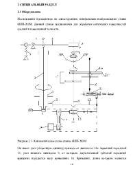 Исследование режимов обработки алмазным инструментом плоских   плоских поверхностей металлических деталей на одностороннем шлифовально полировальном станке 6ШП 200М Специальный раздел дипломного проекта