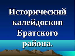 Презентация на тему Исторический калейдоскоп Братского района  Исторический калейдоскоп Братского района