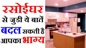 vastu tips in hindi for kitchen क चन क ल ए व स त ट प स useful vastu tips in hindi you