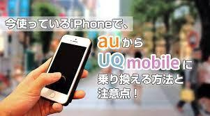 Au から uq モバイル