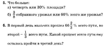 Контрольная работа по теме Проценты Математика класс Дорофеев  hello html 55a74316 gif