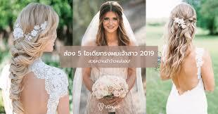 สอง 5 ไอเดยทรงผมเจาสาว 2019 สวยหวานฉำวาวแนนอน Venuee