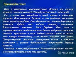 Презентация на тему Презентация к уроку по русскому языку  2 Прочитайте